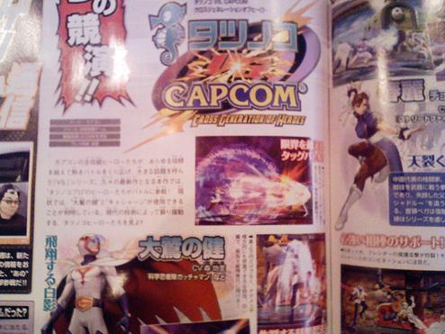 capcom_vs_anime.jpg