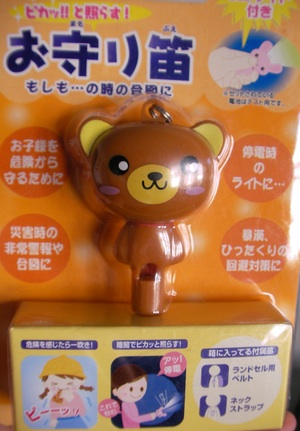 japan rape whistle bear.jpg