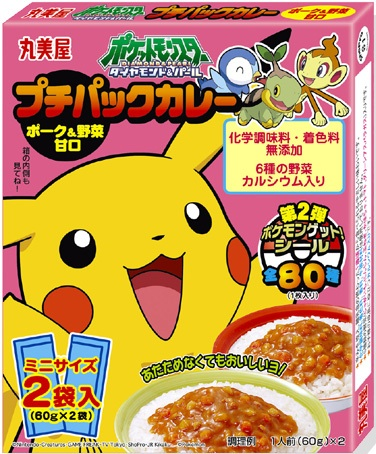 pokemoncurry.jpg