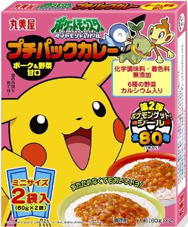 pokemoncurry.jpg