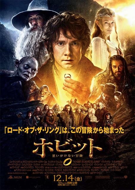 The Hobbit Japanese Poster.jpg