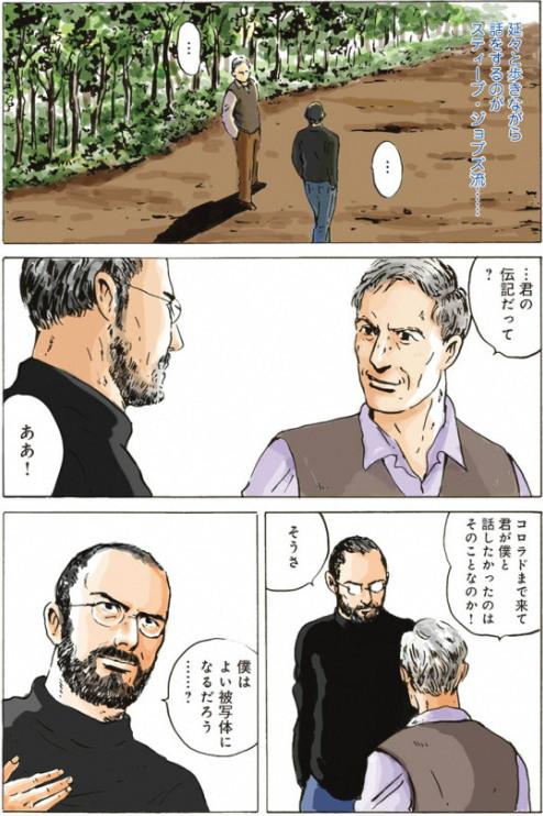 MangaJobs.jpg