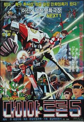 diatron5-poster.jpg
