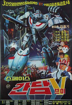 spacegundamv-poster.jpg