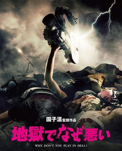 SC_12_JapanFilmFestival2014.jpg