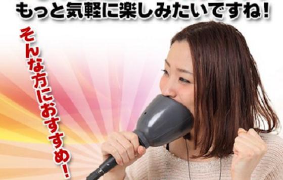 Karaokemuzzle.jpg